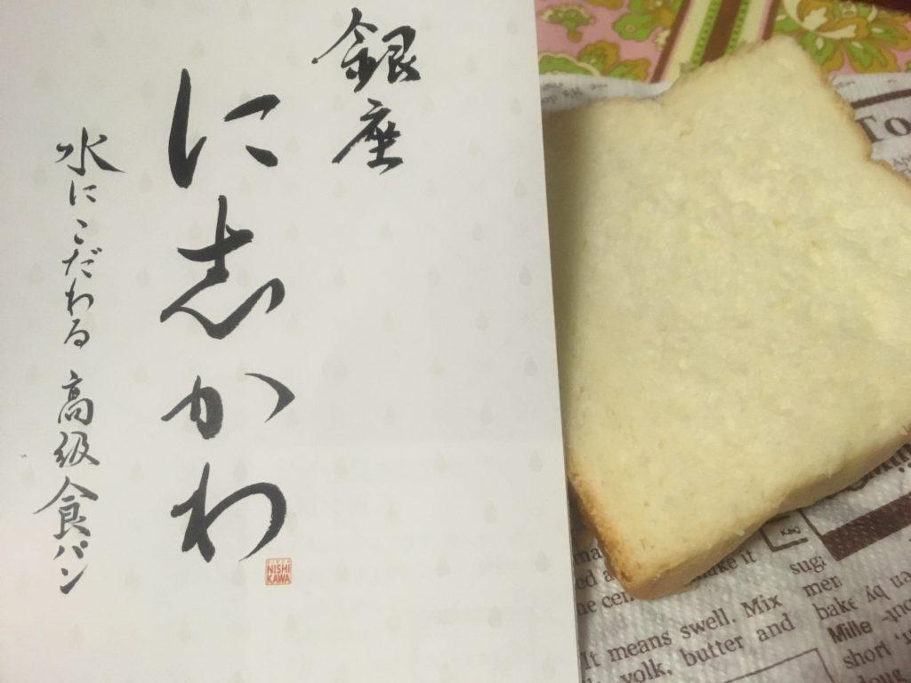 にしかわのパン画像