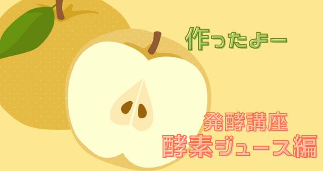 酵素ジュースの果物の梨のイラスト